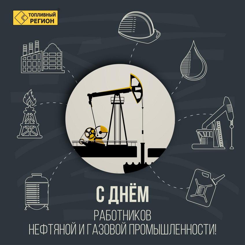 Выспаться смешные, открытки к день работников нефтяной и газовой промышленности