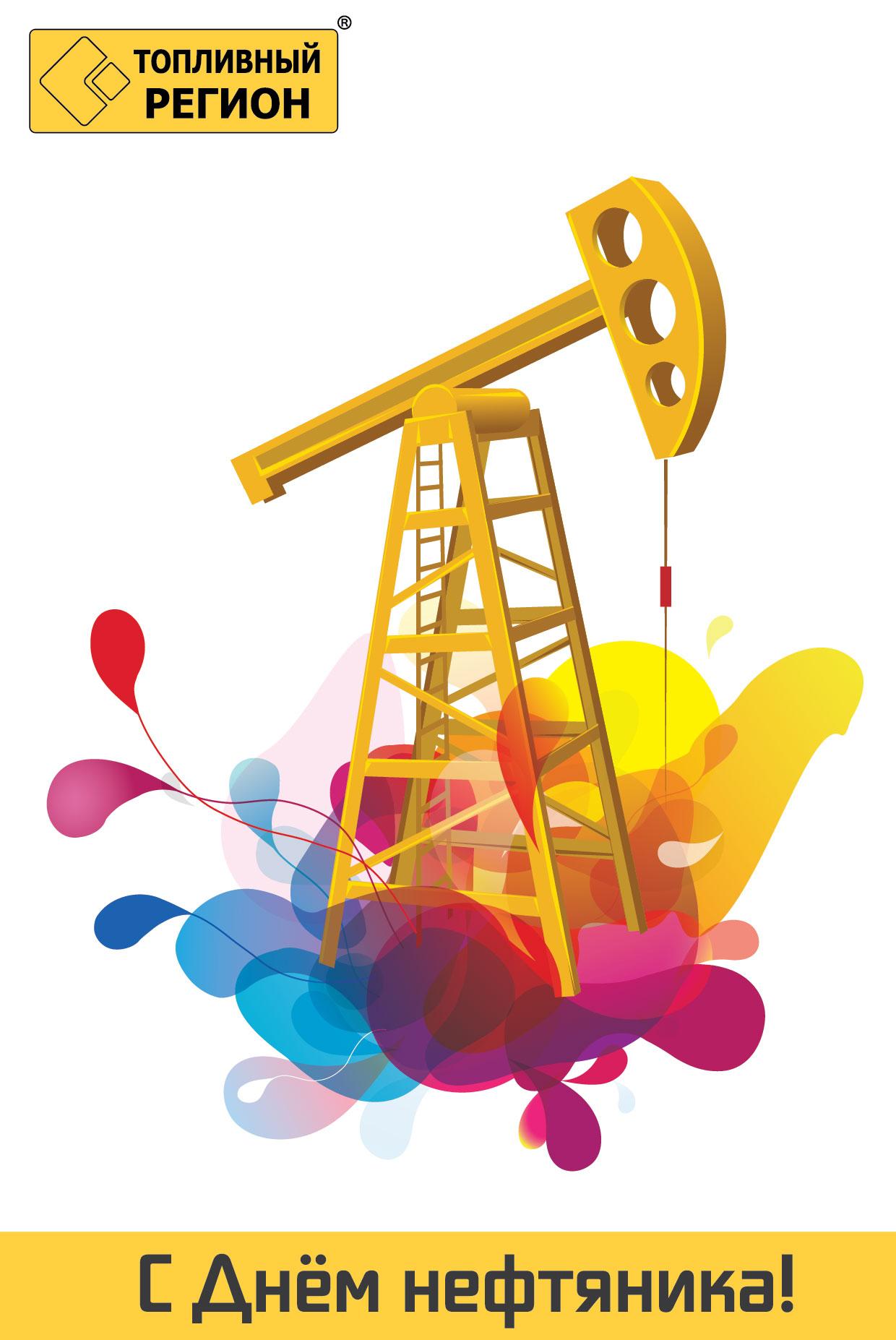 Детские рисунки с днем нефтяника